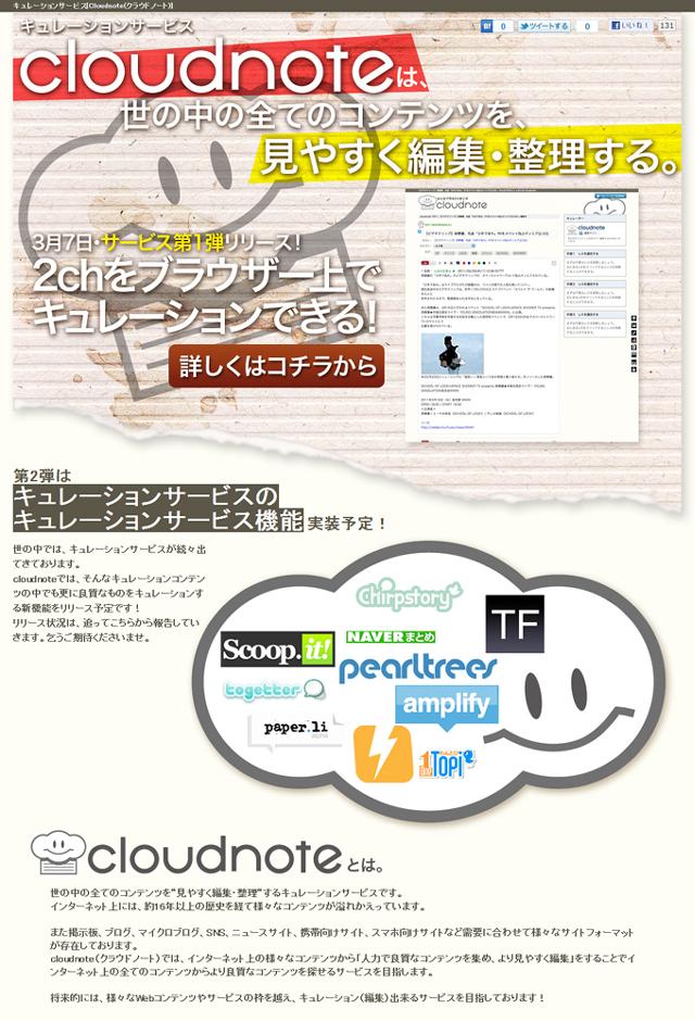 キュレーションサービス『cloudnote』、3月7日よりサイトOPEN 第1弾!ブラウザー上で2chスレッドをキュレーションできる機能を公開