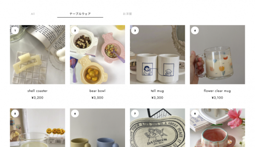こころが満たされる日々の生活をサポート!韓国雑貨のセレクトショップ『#ていねいな暮らし』が正式オープン!